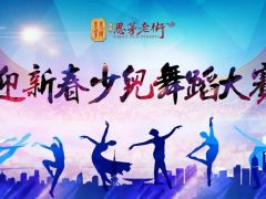 2017思茅·老街迎新春少儿舞蹈大赛开始报名啦~~~~~~