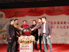 """2017""""中国梦·海峡之星"""" 两岸(全国)少儿艺术节正式启动! ... ... ... ... ... ..."""