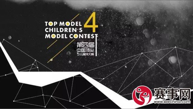 2017中国顶尖少儿模特大赛报名正式开始
