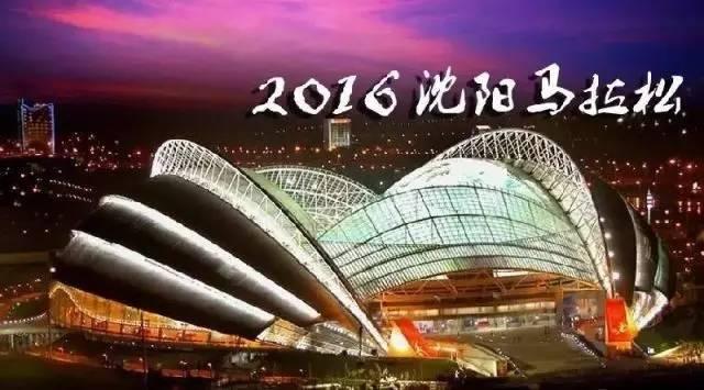 2017沈阳国际马拉松比赛来袭!快来报名吧!