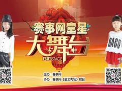 亚博体育会员大舞台第八期——《巴楚人家》蔡佳恩