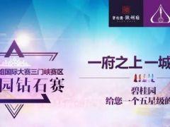 2017环球旅游小姐国际大赛中国总决赛三门峡赛区碧桂园钻石赛拉开帷幕!