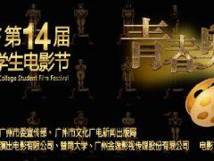 第十四届广州大学生电影节影评大赛