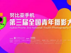 第三届全国青年摄影大展