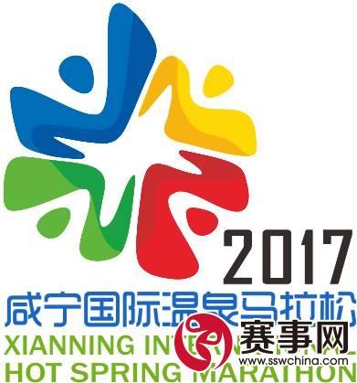赛事推推看|2017咸宁国际温泉马拉松赛11月11日开跑