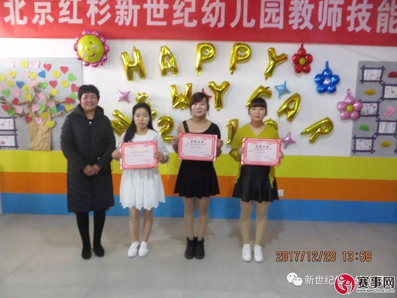 北京红杉优幼新世纪幼儿园2017教师舞蹈技能比赛