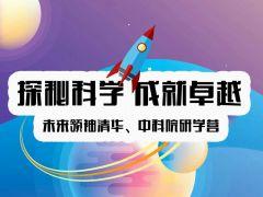 探秘科学 卓越未来——未来领袖清华、中科院研学营报名开始啦~ ... ... ... ...