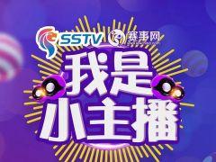 石狮电视台·亚博体育《我是小主播》二十四节气——大暑