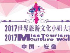 2017·世界旅游文化小姐大赛马鞍山赛区报名活动正式启动