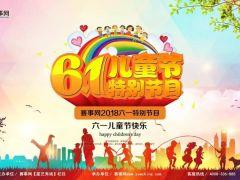 亚博体育2018春节特别节目之《快乐宝贝》 - 漳州圆梦艺校