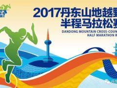 (附报名通道)2017年丹东市山地越野半程马拉松赛