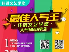 """佳淇文艺学堂·""""最佳人气王""""学员评选活动"""