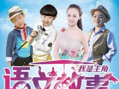 中小学系列课本剧《语文故事》演员评选,直通中国教育电视台的机会来了! ...