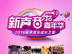 """【报名启动】2018新声音乐嘉年华,明星大咖带你""""唱""""享一夏! ..."""