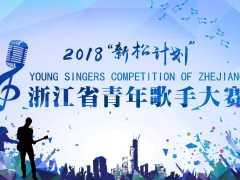 浙江省最权威的唱歌比赛开始报名了......