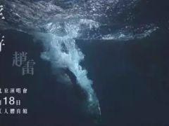 """""""浮游""""赵雷2017北京演唱会购票须知!!!"""