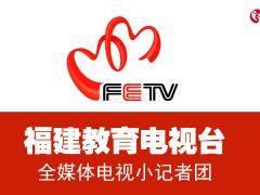 福建教育电视台小记者泉州运营中心授权代理招募中