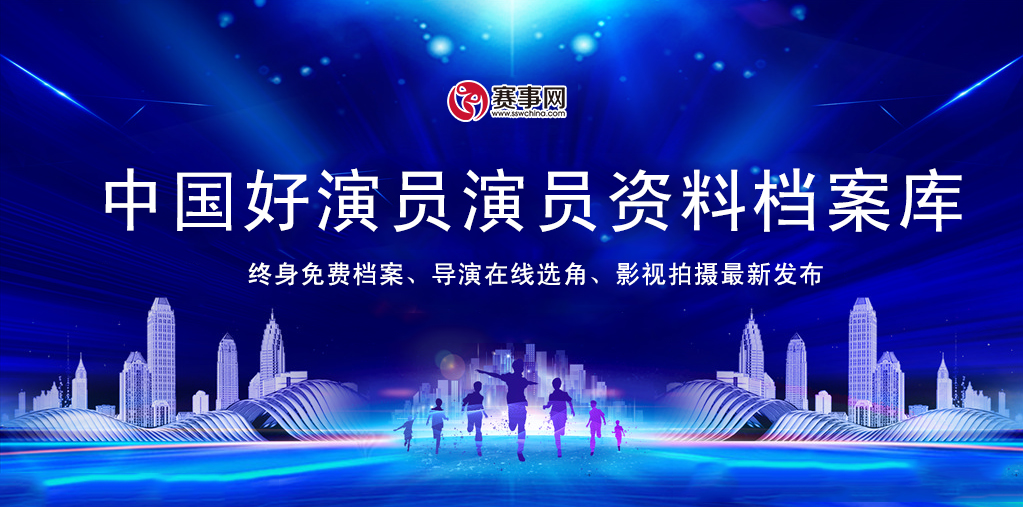 中国好演员演员库开放征集新一代演员