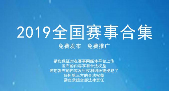 赛事网开通2019年免费赛事推广通道