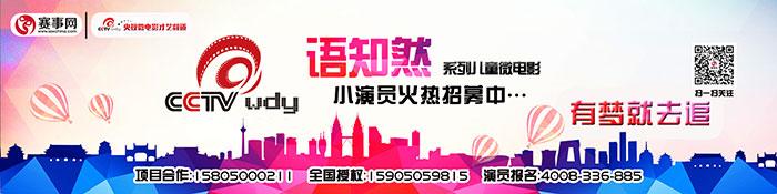 """""""语知然""""央视微电影才艺频道少儿微电影剧合作机构登记表"""
