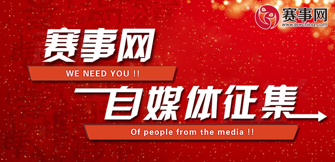 赛事网自媒体申请开通资料登记