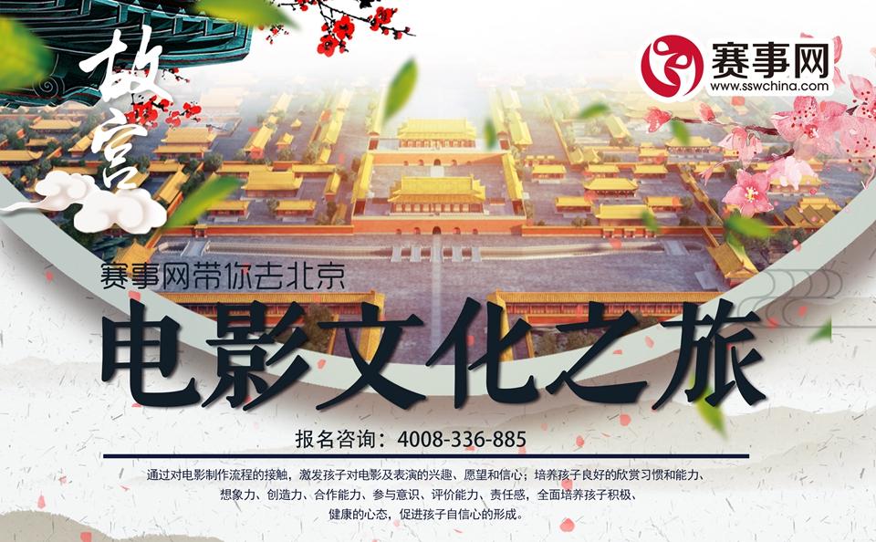 赛事网带你去北京 · 电影文化之旅 报名表