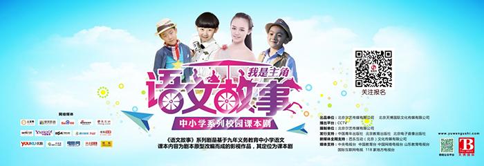 中国首部中小学系列校园课本剧 《语文故事》区域授权代理登记