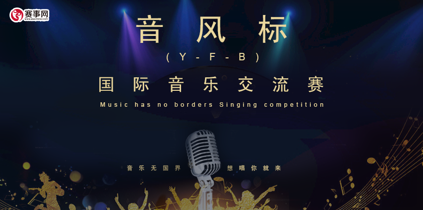 2020音风标国际音乐交流赛(Music has no borders Singing competition)