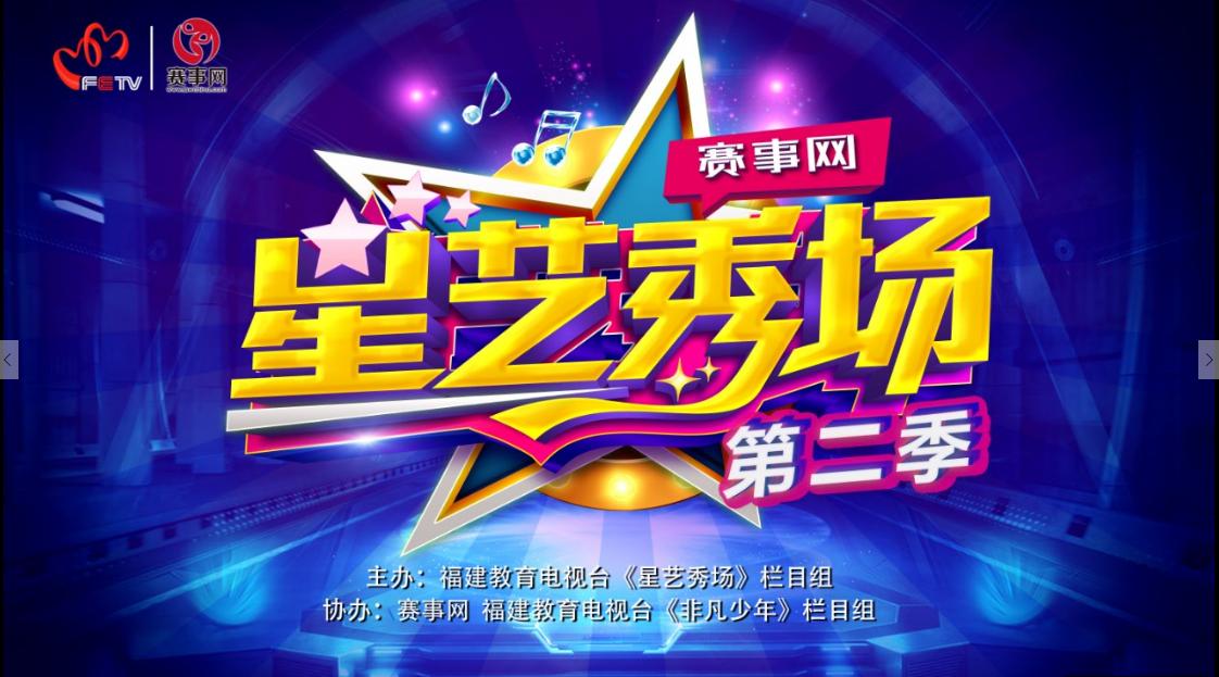 赛事网《星艺秀场》泉州地区第二季优秀节目选拔报名表