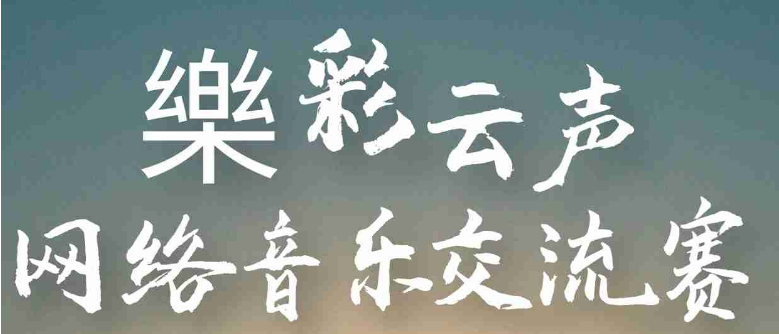 楽彩云声网络音乐交流赛启动报名