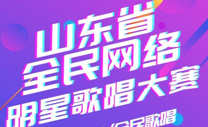 山东省全民网络明星歌唱大赛报名表