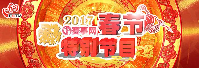 赛事网星艺秀场新春特别节目(主持人报名表)