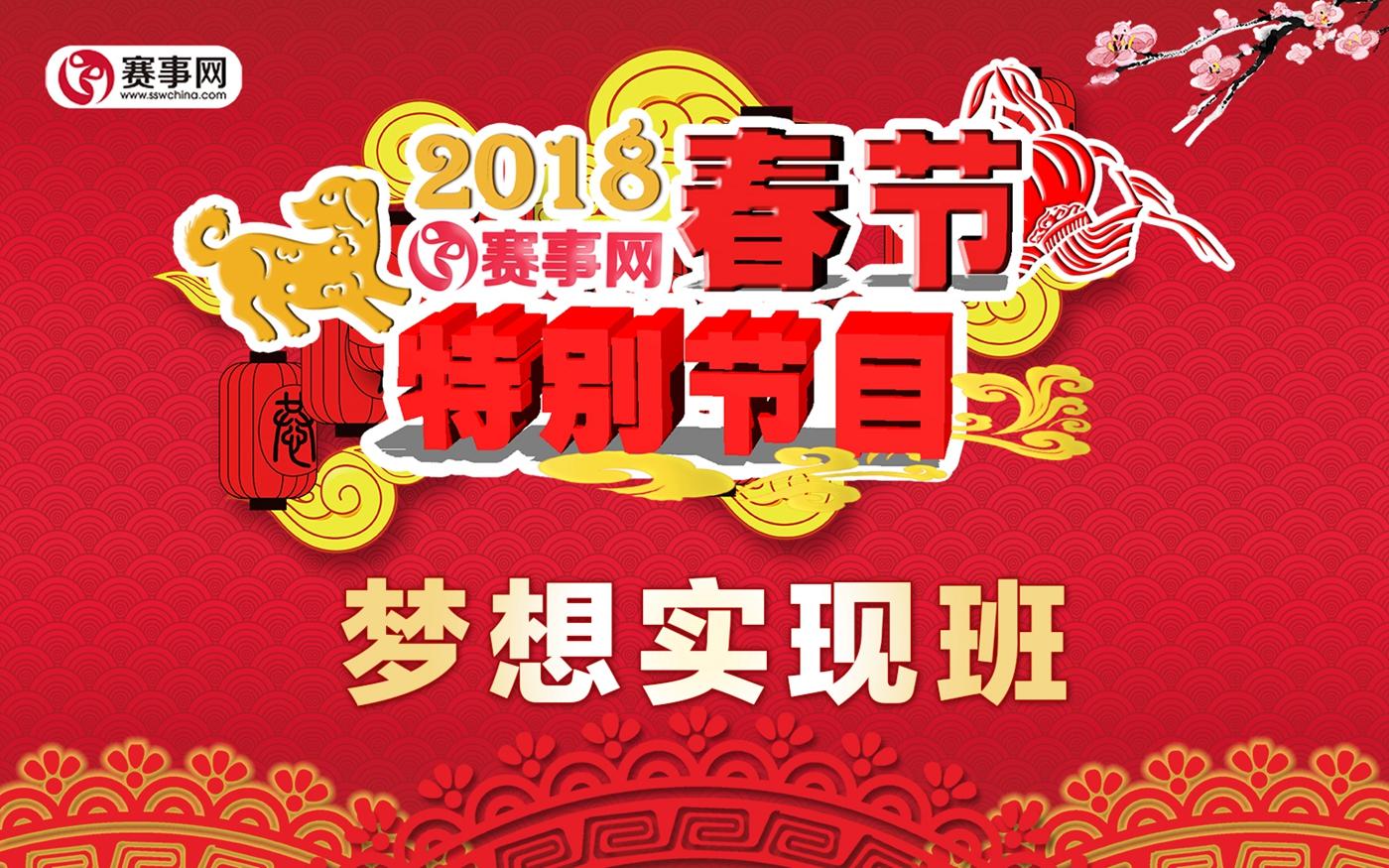赛事网2018春节特别节目·梦想实现班·报名表
