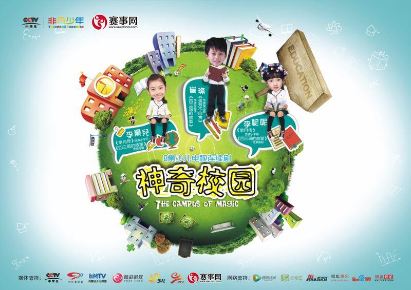 CCTV中学生频道8集少儿电视连续剧《神奇校园》小演员征集·报名表