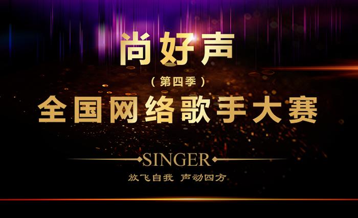 第四季尚好声全国网络歌手大赛启动报名