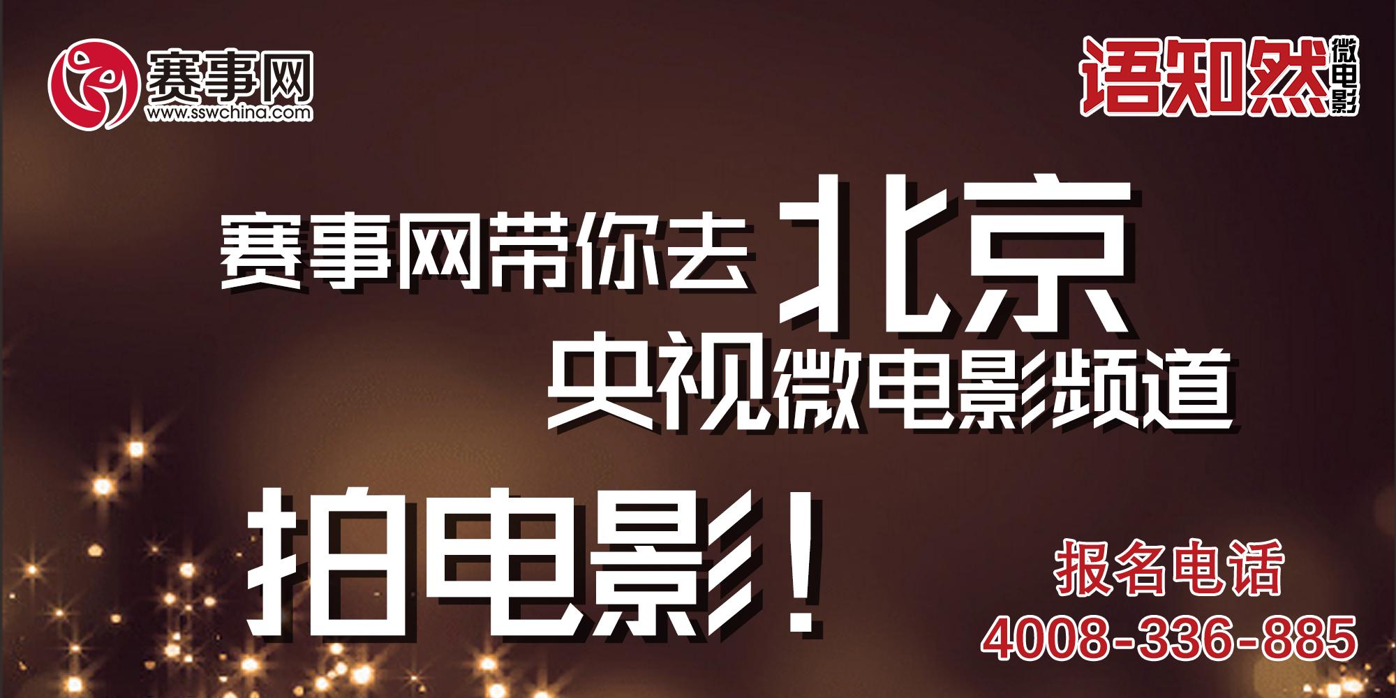 赛事网带你去北京 进央视拍电影!
