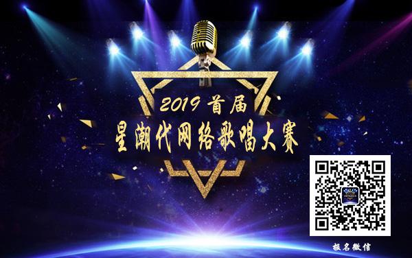 2019首届星潮代网络歌唱大赛