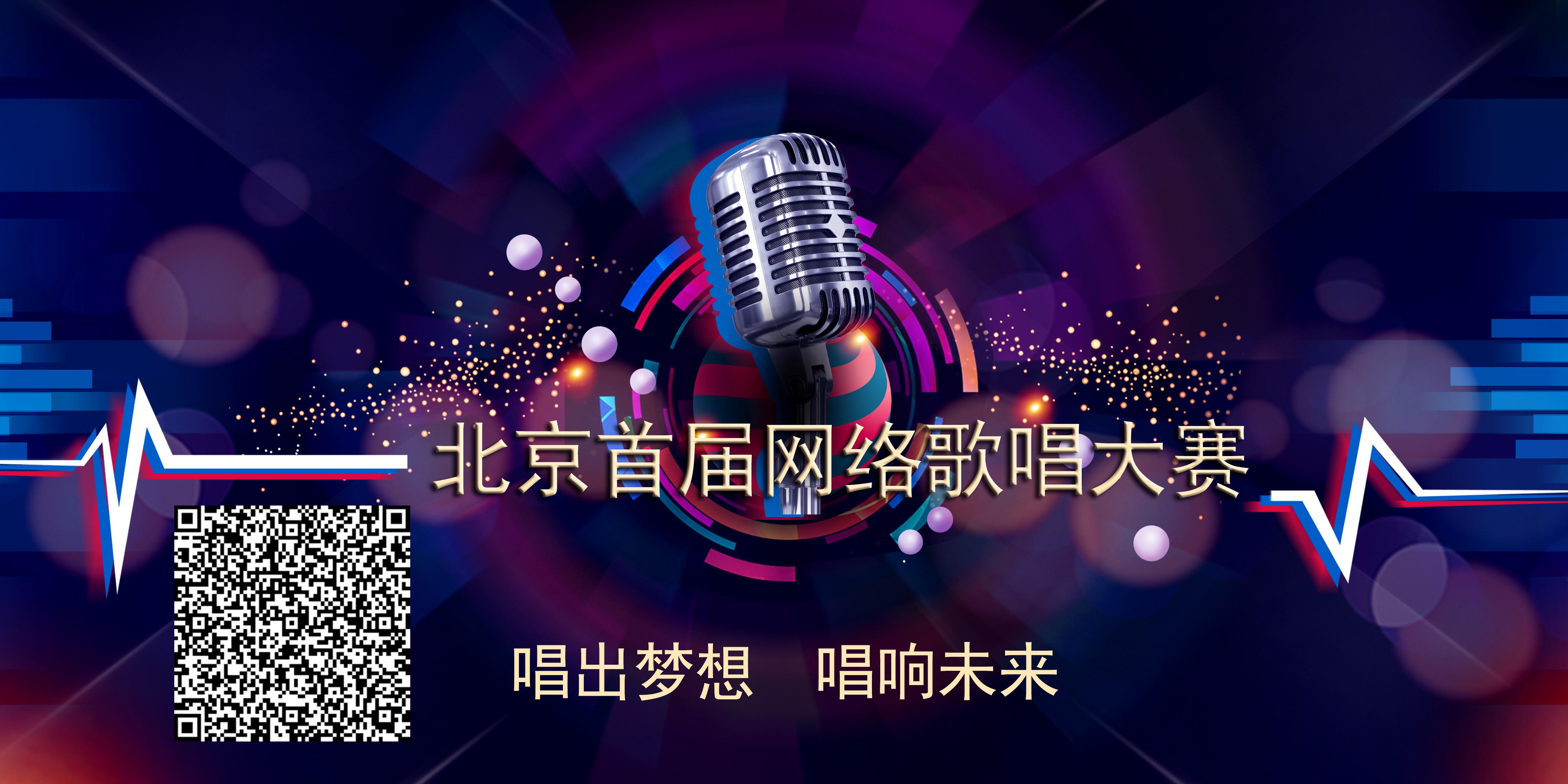 2019北京首届网络歌唱大赛