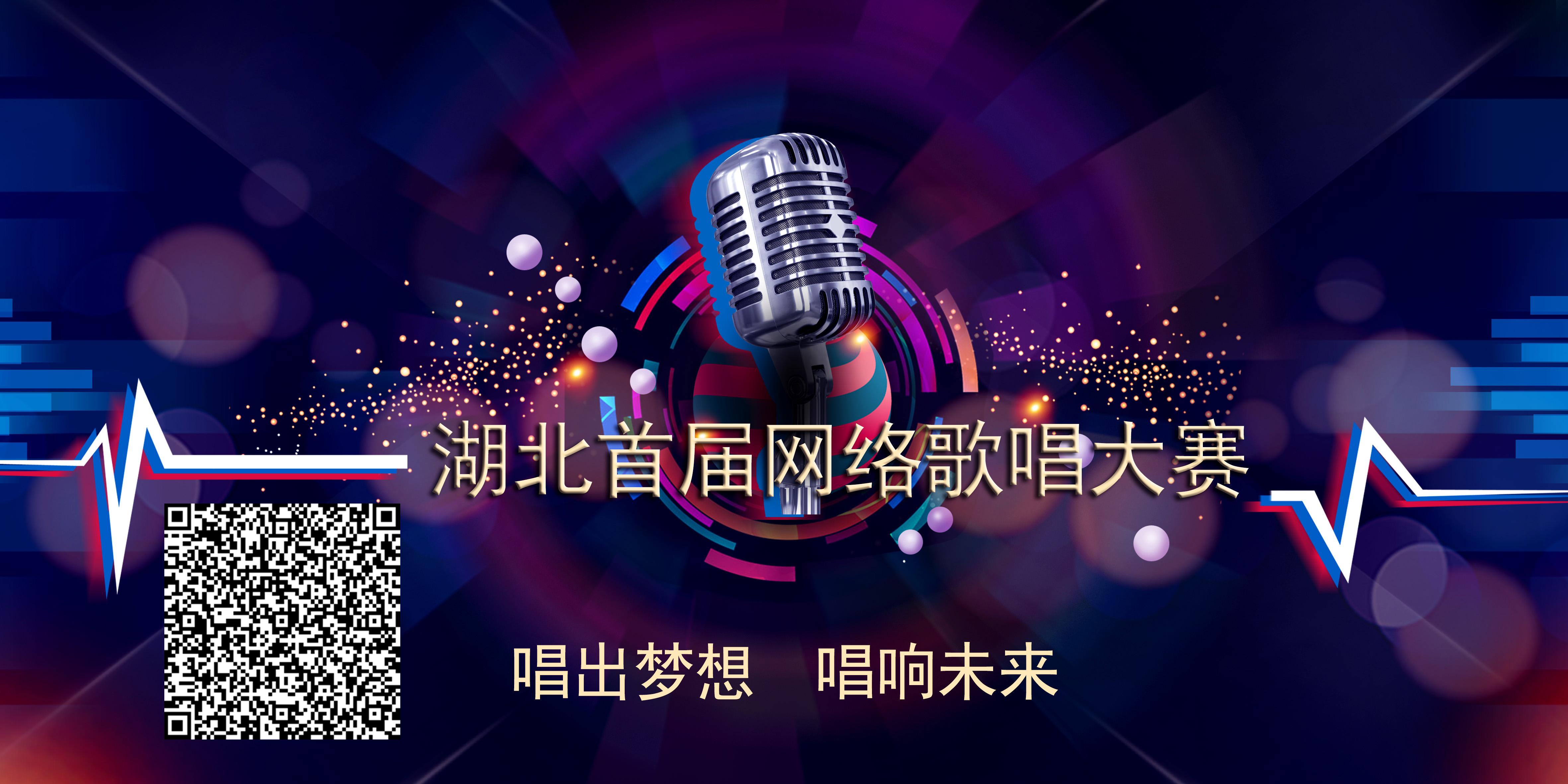 2019湖北首届网络歌唱大赛