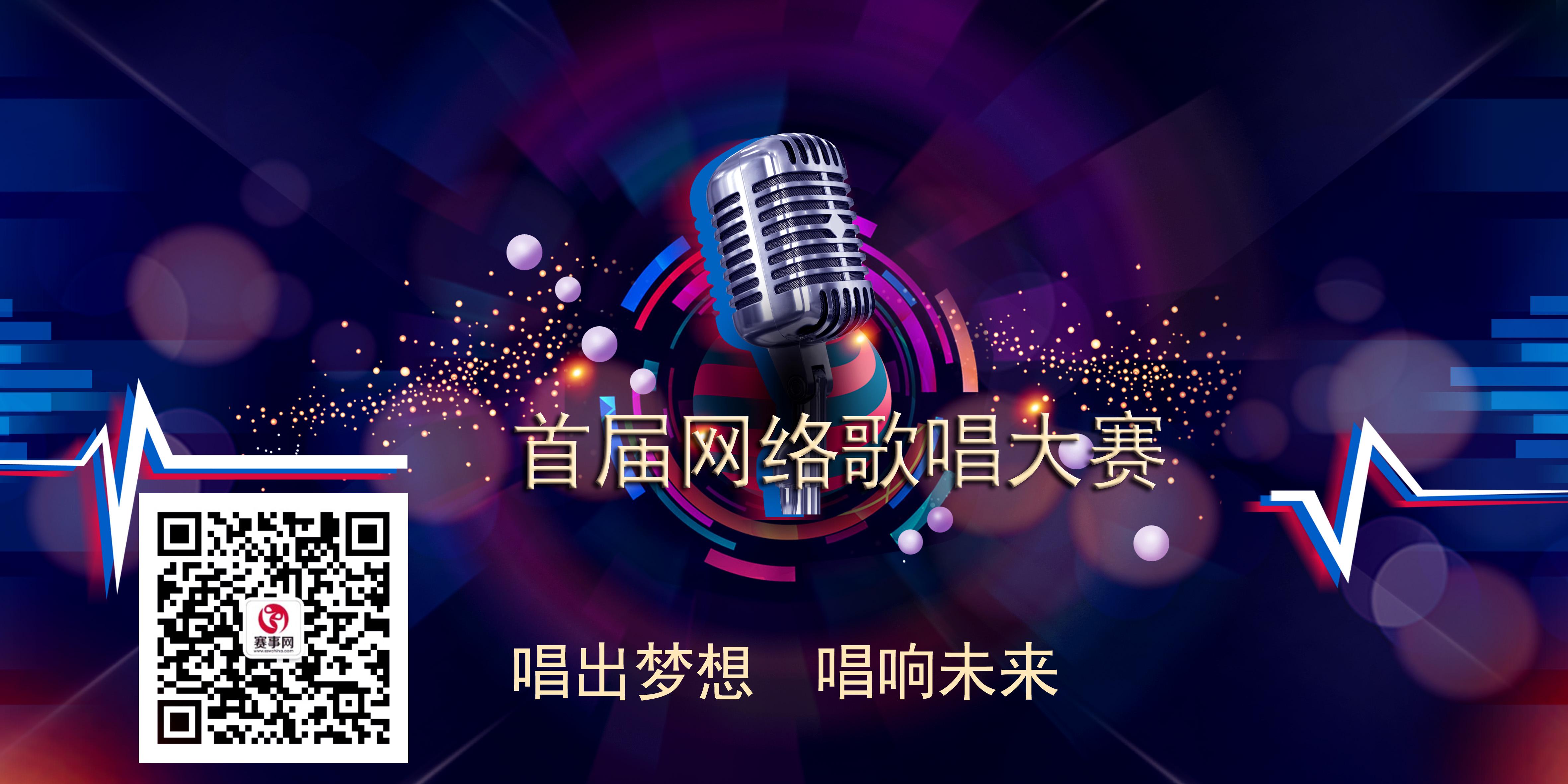 2019首届全国网络歌唱大赛