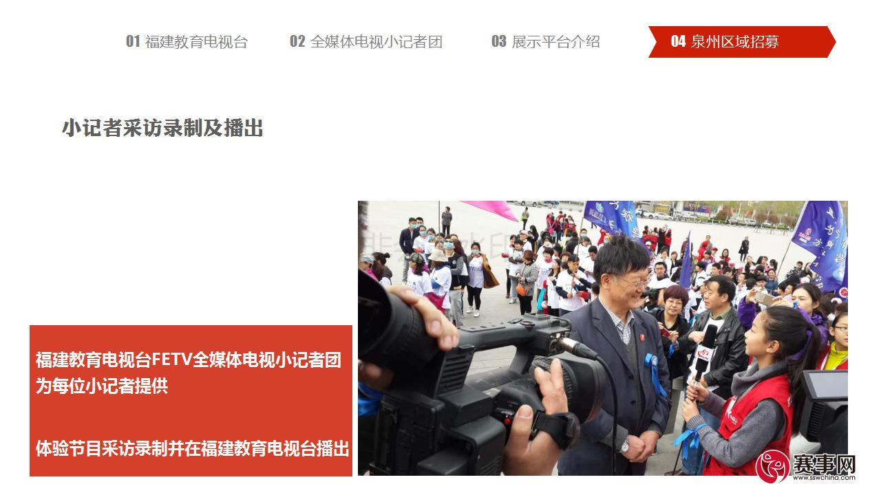 福建教育电视台小记者报名窗口