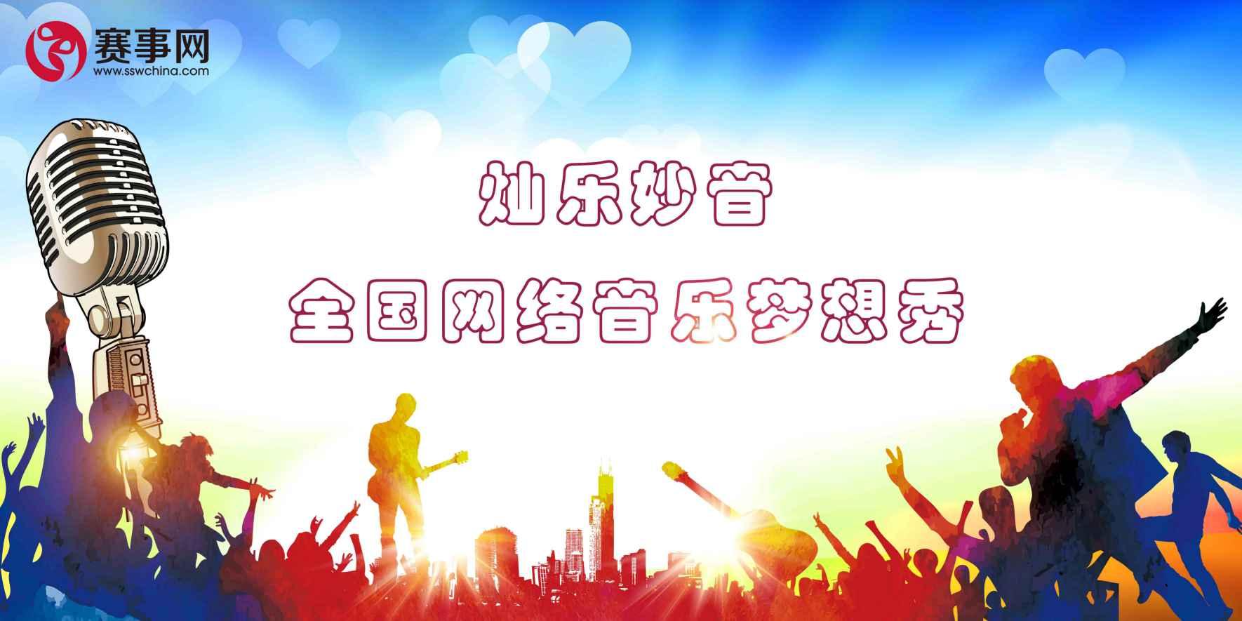 灿乐妙音全国网络音乐梦想秀启动报名