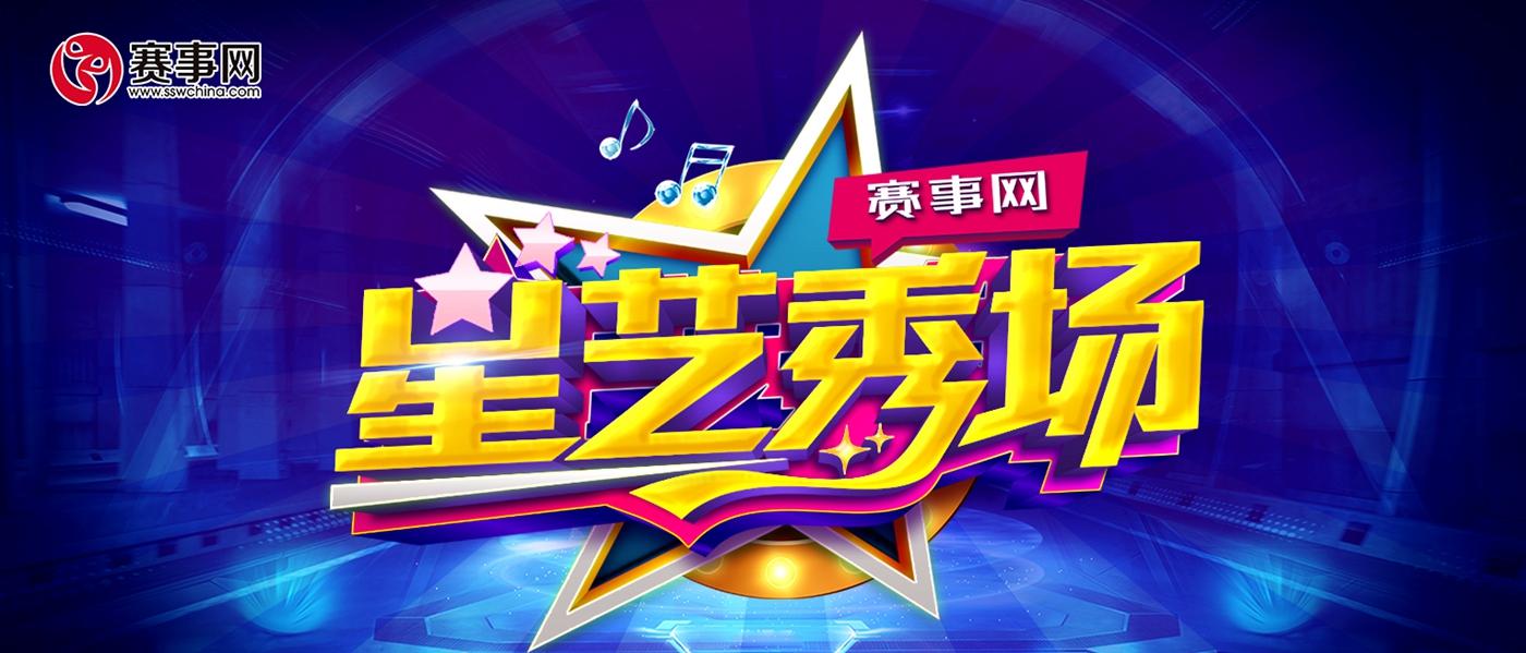 赛事网《星艺秀场》第四季选拔赛报名表