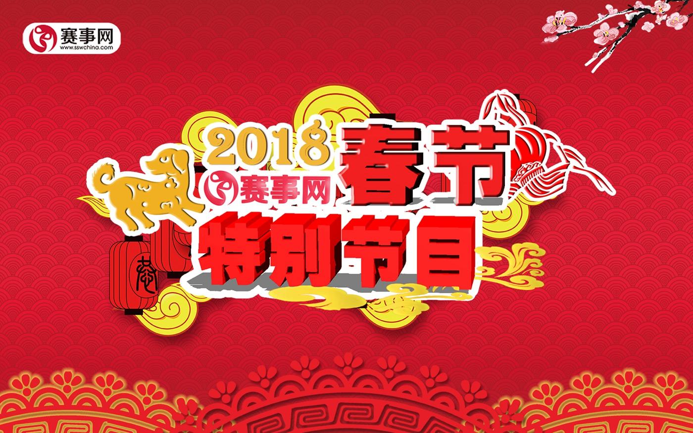 赛事网2018春节特别节目征集表(海选报名)