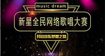 2020第二届新星全民网络歌唱大赛启动报名