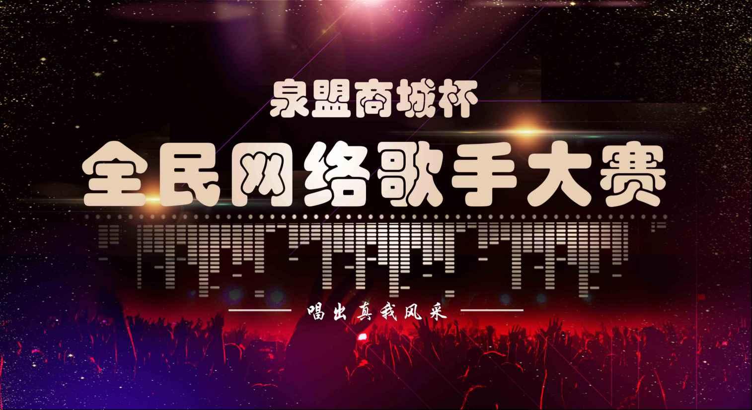 第二届泉盟商城杯全民网络歌手大赛